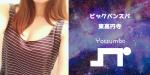 ビックバンスパ -2nd time- [東高円寺]