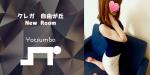 自由が丘メンズエステ KUREGA-クレガ- [New Room]