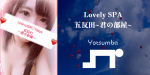 Lovely Spa Tokyo ~きみの部屋~ [五反田メンズエステ]