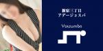 [新宿三丁目]水の音・オイル・愛 -アデージョスパ-
