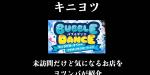 バブルダンス?超バブル推しのサイトがキニヨツ