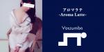 秋葉原アロマラテ -Aroma Latte- 近い!だけじゃない