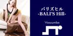 高田馬場バリズヒル -BALI'S HILL- 髪洗っちゃったよ