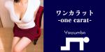 西新宿ワンカラット -One carat- 胸元に夢中さ