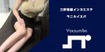 三軒茶屋メンズエステ ラニカイスパ (Lanikai Spa) [三軒茶屋]