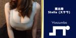極上メンズエステ ステラ (Stella) [恵比寿]